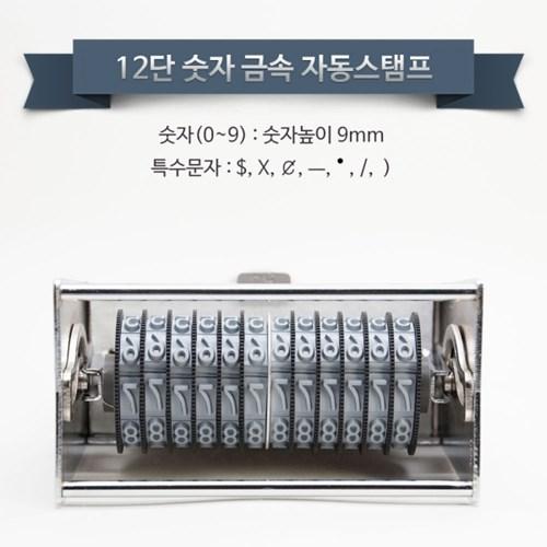 12단숫자 금속자동스탬프(9mm) MJ54N