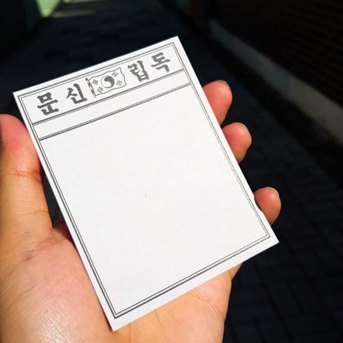[역사굿즈] 독립신문 빈티지 떡메모지(한글판)