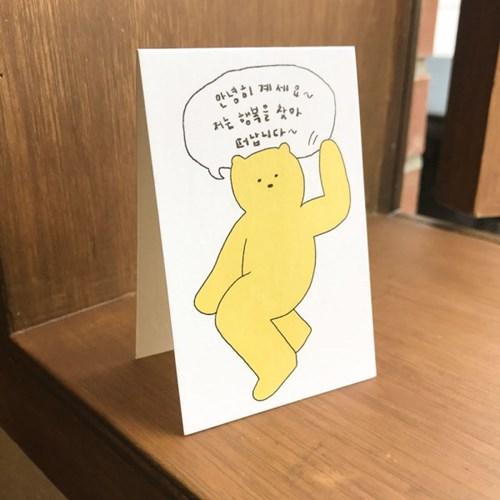 '행복을 찾아 떠나요~' 미니 메시지 카드