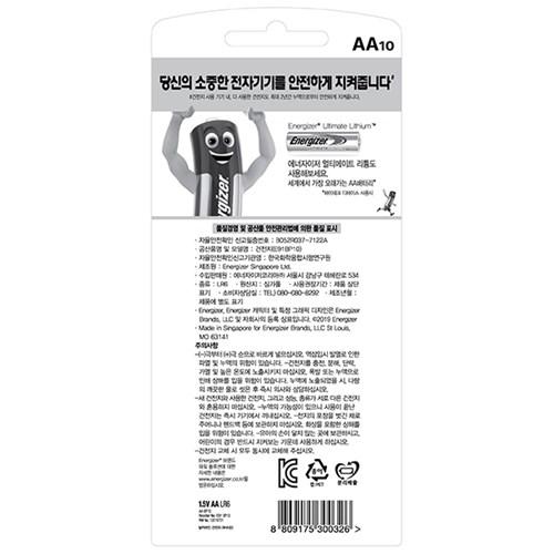 에너자이저 알카라인 맥스 건전지 AA AAA 10입 (10알)