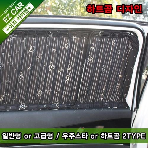 그렌져HG 하트곰 [1열+2열] 일반형 이지 카커텐 차량용 햇빛가리개