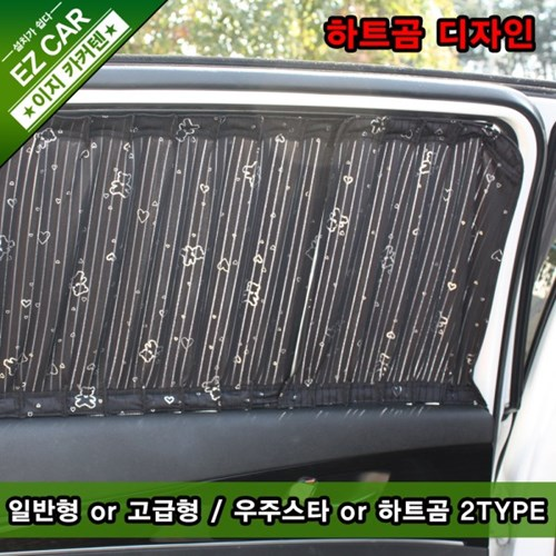 그렌져HG 하트곰 [1열+2열] 고급형 이지 카커텐 차량용 햇빛가리개