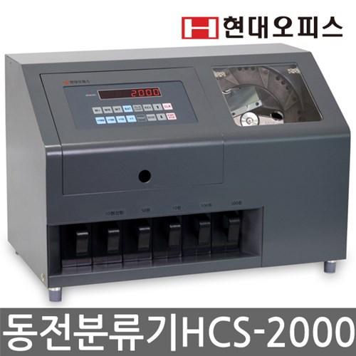 [현대오피스] 동전분류기 HCS-2000_(945246)