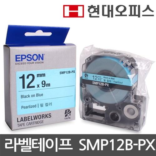 [현대오피스] 라벨테이프 SMP12B-PX_(949086)