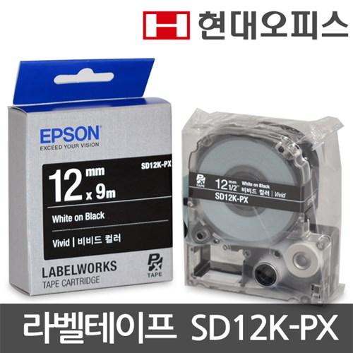 앱손 라벨테이프 SD12K-PX [12mm 검정 바탕/흰색 글씨]_(949083)