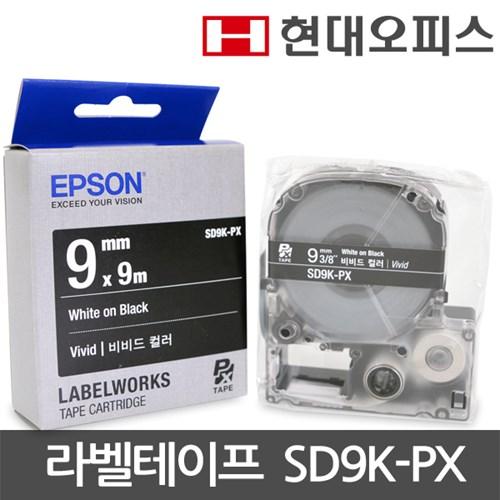 앱손 라벨테이프 SD9K-PX [9mm 검정 바탕/흰색 글씨]_(949077)