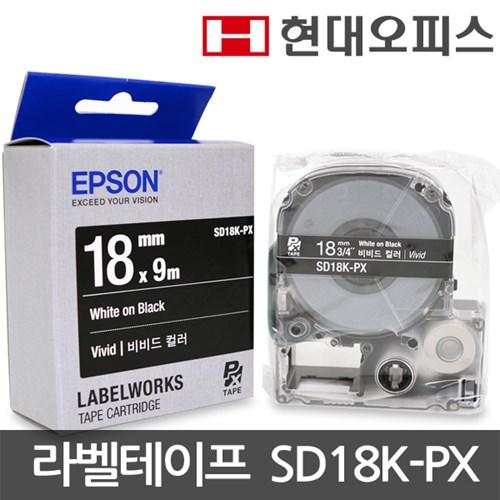 앱손 라벨테이프 SD18K-PX [18mm 검정 바탕/흰색 글씨]_(949072)