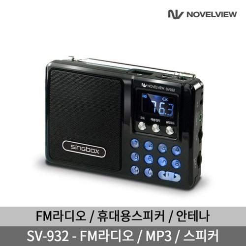 노벨뷰 SV932 퀵버튼효도.FM.소형라디오.MP3