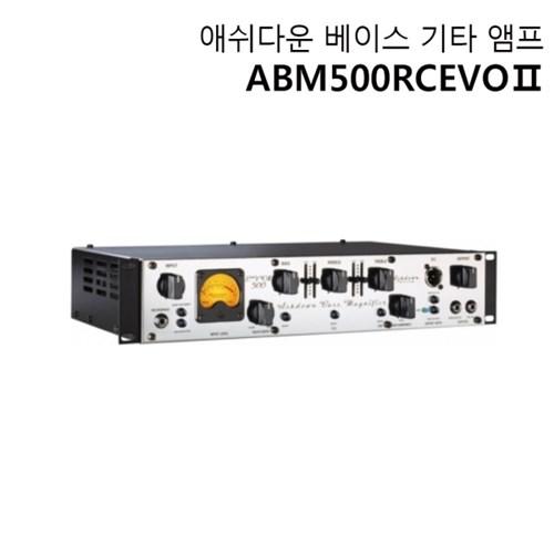 애쉬다운 앰프 베이스 기타 앰프 ABM500RCEVOII