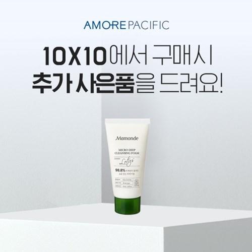 [마몽드] 올 스테이 파운데이션 20ml + [사은품 증정]