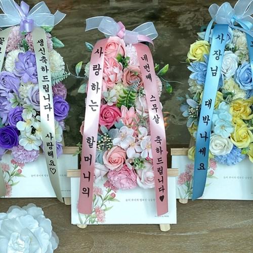 반전용돈박스 미니화환(부모님선물 환갑 개업 승진 연주회 돌잔치
