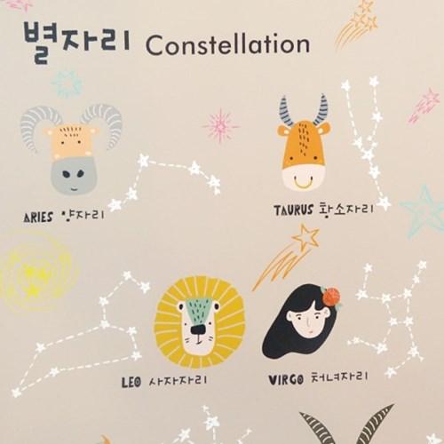 별자리 포스터 - 큐트