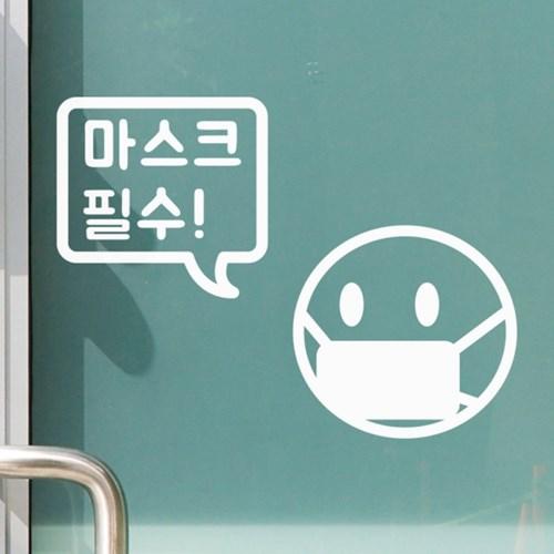 마스크 필수! 귀여운 말풍선 가게 매장 음식점 스티커