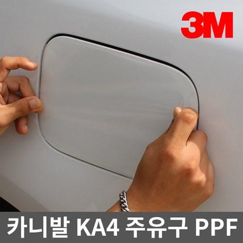 3M PPF 주유구 보호필름 2020 카니발 KA4 긁힘방지_(3216940)