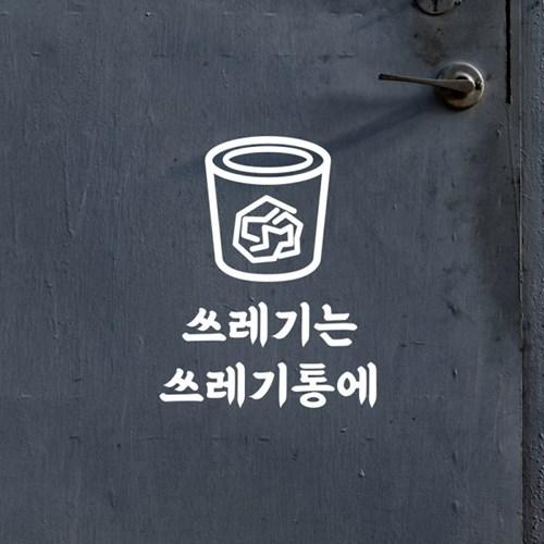 쓰레기는 쓰레기통에 가게 매장 스티커