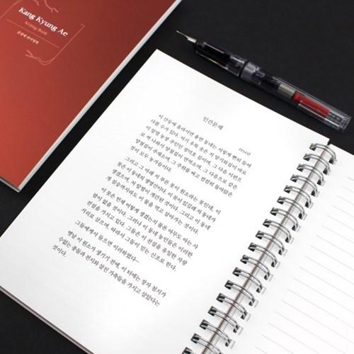 강경애 라이팅북 B6 (고급형 만년필 필사 노트)