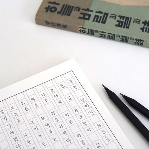 [세트] 필사로 읽는 문학 - 윤동주 필사노트 & 연필세트