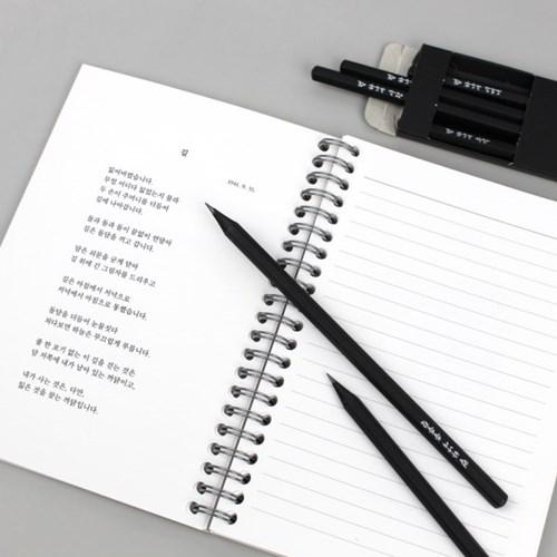 [세트] 필사로 읽는 문학 - 윤동주 라이팅북 & 연필세트