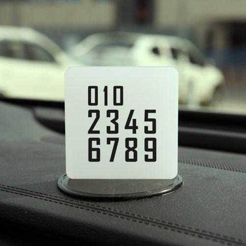 스리아크릴 자동차 주차번호판 주문제작