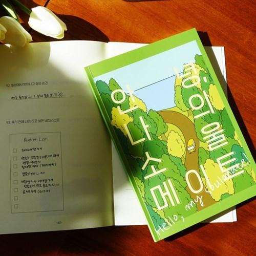 우정문답 안녕 나의 소울메이트 2권 친구 우정 백문백답 편지 우정템