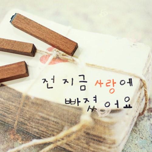 앤틱 손글씨 스탬프 (한글)
