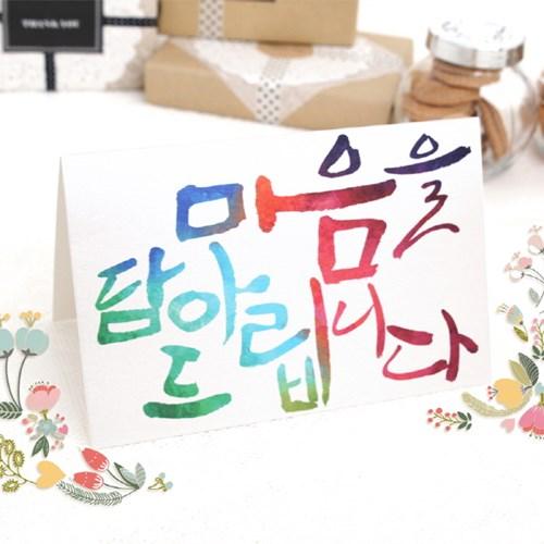 캘리그라피 메세지 카드