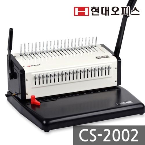 플라스틱링제본기 CS-2002 + 링+표지/ 최대450매제본