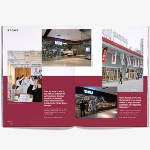 Magazine B Issue No.53 무인양품(MUJI)