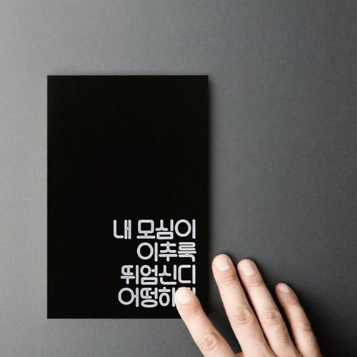 사투리 고백 엽서-제주도