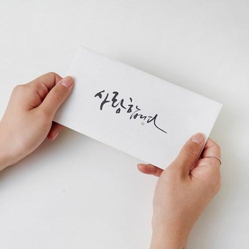 강병인 감사봉투 (2장 set)
