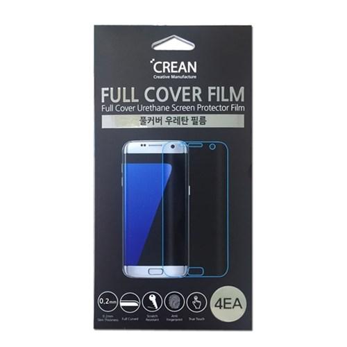 크레앙 갤럭시S8/S8+ 풀커버 우레탄 필름 4매