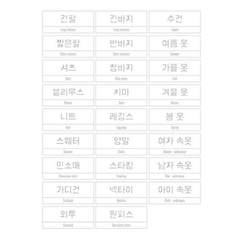 품격 옷장 정리 라벨 스티커 26종 set