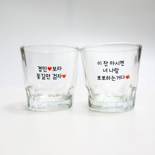 주문제작 커플 소주잔(2개) 1세트