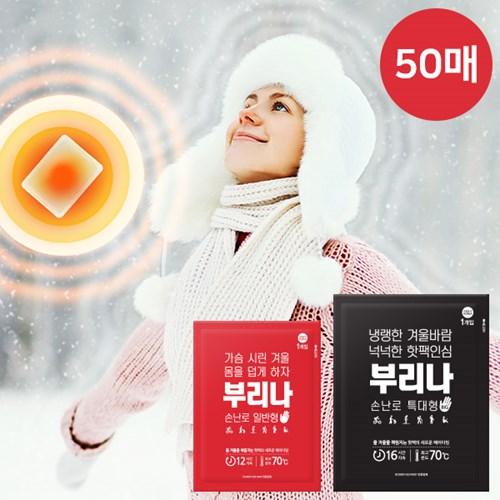 부리나 핫팩 / 손난로 50매세트 (일반형25매 + 특대형25_(12219752)