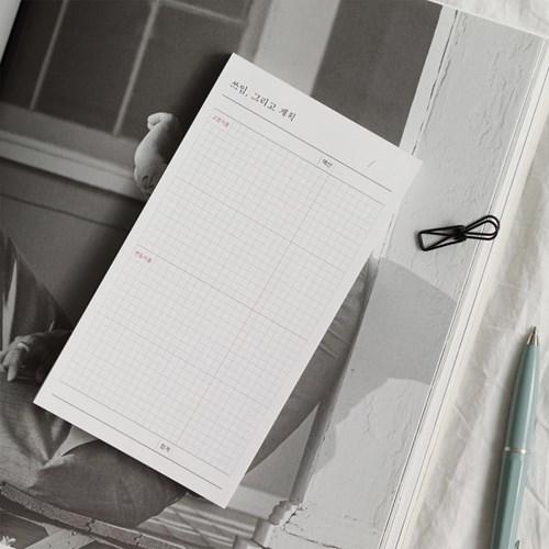 쓰임, 그리고 계획 (지출계획 메모패드)
