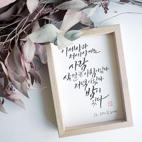 [텐텐클래스] (성남) ''나' 돌아보게 했던 향기나는 문장들(4주)