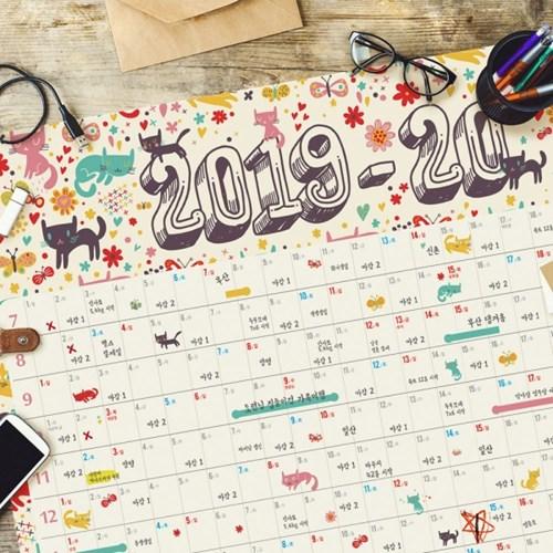 2019-20 포스터 플래너 빅사이즈