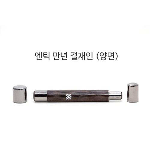 [잉크내장] 엔틱 만년결재인(양면-잉크전면주입형)