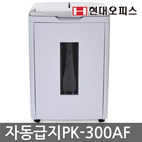 [현대오피스] 문서세단기 PK-300AF/자동급지300매/오토