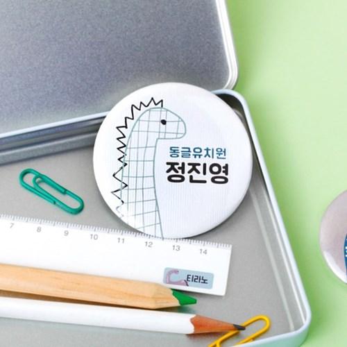 [주문제작]캐릭터버튼쥬라기월드