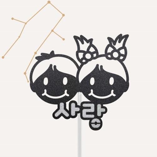 [주문제작]별자리 축하 기념일 생일토퍼_(1358066)