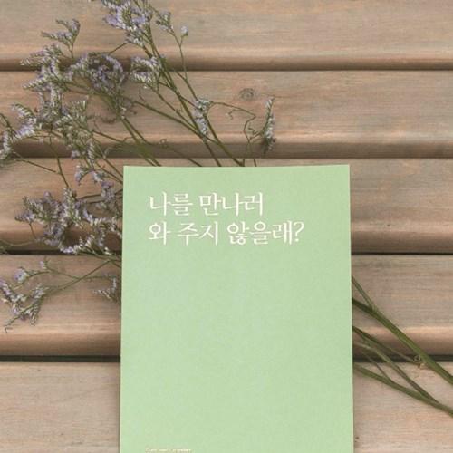 책속의 한줄, 금박 감성엽서_우정 4종