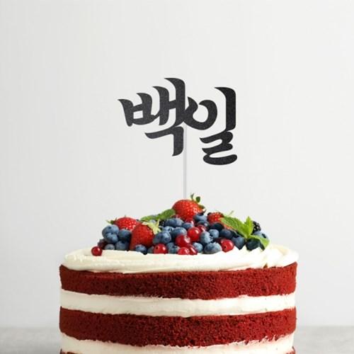 [주문제작] 백일 토퍼 모음전_(1375712)