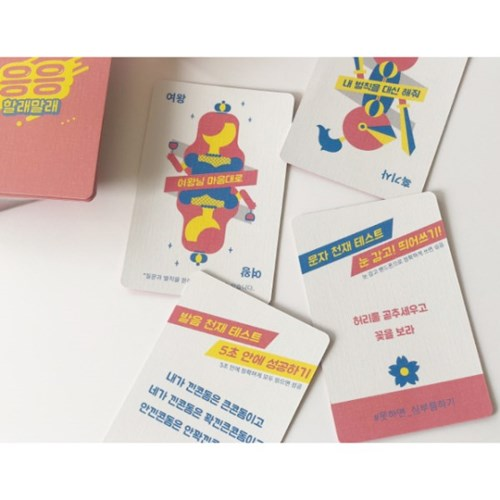 [홀딱바나나] 응응 할래말래 커플 연인 러브 19금 질문 카드 게임