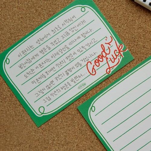 행운의 편지지 세-트