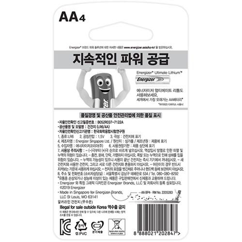 에너자이저 알카라인 건전지 AA/AAA 4입x4개 (16알) 카드형