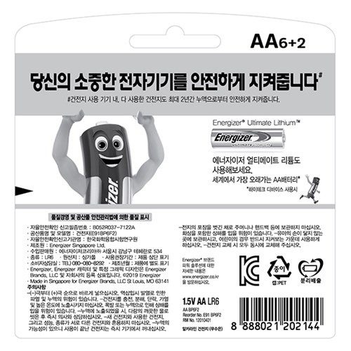에너자이저 알카라인 맥스건전지 AA AAA 6+2입 (8알)