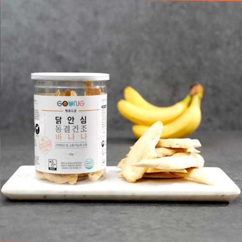 펫푸드궁 대용량 닭안심 동결건조 바나나