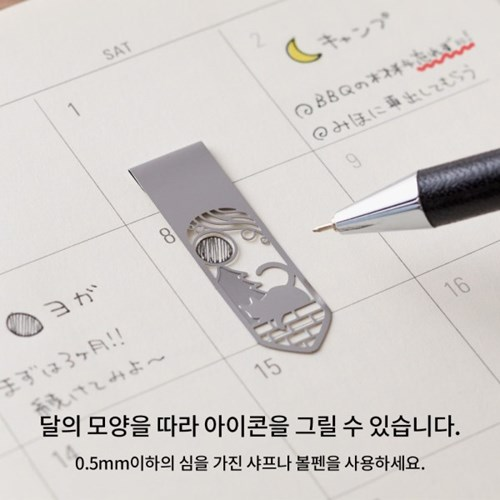 Bookmarker Clip - Cat & Moon