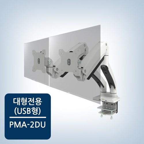 [카멜마운트] 프리미엄 듀얼 거치대 PMA-2DU(USB형)